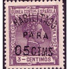 Sellos: GUINEA 1908 ALFONSO XIII HABILITADOS, EDIFIL Nº 58U *. Lote 23609653