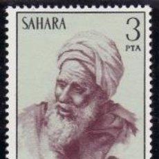 Sellos: SAHARA 1975 - CORREO ORDINARIO - PINTURAS - EDIFIL Nº 322. Lote 28015604