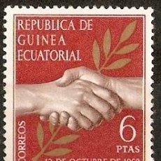 Sellos: REPUBLICA GUINEA ECUATORIAL NUM. 3 USADO . Lote 29810796