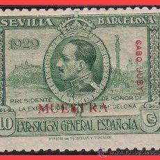 Sellos: CABO JUBY 1929 EXPOSICIONES SEVILLA Y BARCELONA, EDIFIL Nº 41M * MUESTRA. Lote 31406406