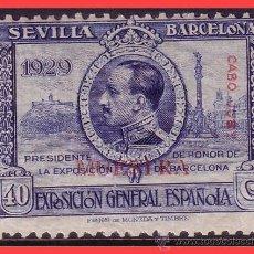 Sellos: CABO JUBY 1929 EXPOSICIONES SEVILLA Y BARCELONA, EDIFIL Nº 46M * MUESTRA. Lote 31406441