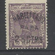 Sellos: ALFONSO XIII ELOBEY ANNOBON Y CORISCO 1908 EDIFIL 50F NUEVO* VALOR 2015 CATALOGO 49.-- EUROS. Lote 51151209