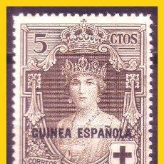 Sellos: GUINEA 1926 PRO CRUZ ROJA ESPAÑOLA, EDIFIL Nº 179 *. Lote 51189085