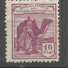 Sellos: DROMEDARIO SAHARA OCUPACION ESPAÑOLA 1924 EDIFIL 12 NUEVO* VALOR 2015 CATALOGO 200.-- EUROS. Lote 51481886