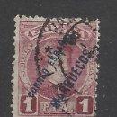 Sellos: ALFONSO XIII 1903 EDIFIL 11 USADO VALOR 2015 CATALOGO 11.50 EUROS. Lote 52138815