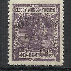 Sellos: ELOBEY ANNOBON CORISCO 1908 ALFONSO XIII EDIFIL 50 E NUEVO* VALOR 2016 CATALOGO 10.50 EUROS. Lote 54844805