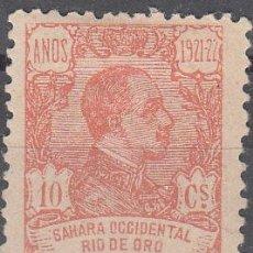 Selos: EDIFIL 133. ALFONSO XIII 1921. NUEVO CON FIJASELLOS,. Lote 199455990