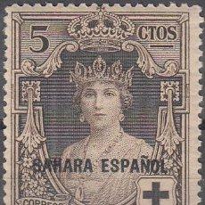 Sellos: EDIFIL 13. PRO CRUZ ROJA ESPAÑOLA 1926. NUEVO CON FIJASELLOS,. Lote 56088134