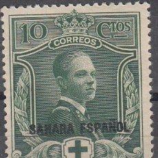 Sellos: EDIFIL 14. PRO CRUZ ROJA ESPAÑOLA 1926. NUEVO CON FIJASELLOS,. Lote 56088188