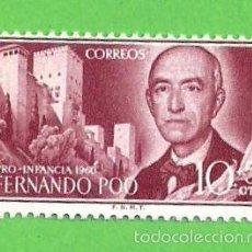 Sellos: EDIFIL 188. FERNANDO POO - PRO INFANCIA - MANUEL DE FALLA. (1960).** NUEVO Y SIN FIJASELLOS.. Lote 56263559