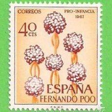 Sellos: EDIFIL 256 - FERNANDO POO - PRO INFANCIA - FLORES. (1967).** NUEVO SIN FIJASELLOS.. Lote 56283419