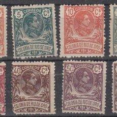 Sellos: EDIFIL 45/51 Y 53. ALFONSO XIII 1909. NUEVOS CON FIJASELLOS. EL 1 PTA SIN GOMA.. Lote 56312562