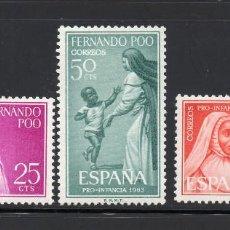 Sellos: FERNANDO POO 215/17** - AÑO 1963 - PRO INFANCIA. Lote 56381288