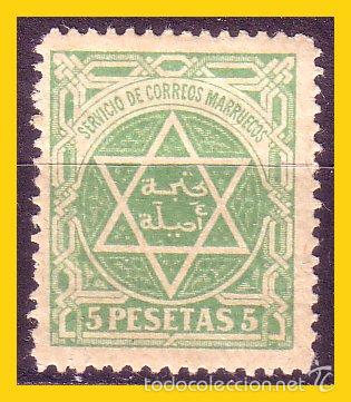MARRUECOS CORREO LOCAL 1896 TÁNGER A ARCILA EDIFIL Nº 16 * * (Sellos - España - Colonias Españolas y Dependencias - África - Marruecos)