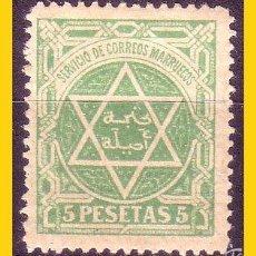 Sellos: MARRUECOS CORREO LOCAL 1896 TÁNGER A ARCILA EDIFIL Nº 16 * *. Lote 56962511