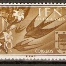Sellos: IFNI EDIFIL 142/4** SIN FIJASELLOS. Lote 91933212