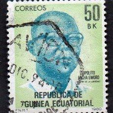 Sellos: AÑO 1980 - REPÚBLICA DE GUINEA ECUATORIAL. Lote 57369986