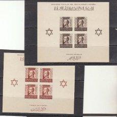Sellos: BENEFICENCIA : XX H 4/6. PRO MUTILADOS DE GUERRA. 1938. Lote 62585756