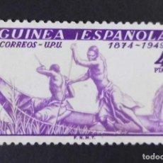 Sellos: GUINEA - ESPAÑA - COLONIAS ESPAÑOLAS Y DEPENDENCIAS POSTALES 1949. Lote 69020745