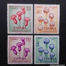 Sellos: FERNANDO POO - ESPAÑA - COLONIAS ESPAÑOLAS Y DEPENDENCIAS POSTALES 1967. Lote 69675753