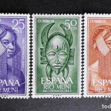 Sellos: RIO MUNI - ESPAÑA - COLONIAS ESPAÑOLAS Y DEPENDENCIAS POSTALES 1962. Lote 69677429