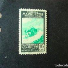 Francobolli: MARRUECOS,1949,75º ANIVERSARIO UPU,EDIFIL 314**,NUEVO CON GOMA Y SIN FIJASELLO,(LOTE AB). Lote 70908785