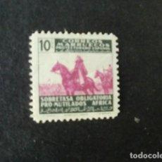 Sellos: MARRUECOS,1945,BENEFICENCIA,PRO MUTILADOS,EDIFIL 32*,NUEVO CON GOMA Y SEÑAL FIJASELLO,(LOTE AB). Lote 71610571