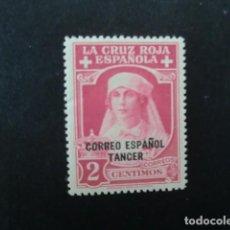 Sellos: TANGER,1926, PRO CRUZ ROJA ESPAÑOLA, EDIFIL 24**, NUEVO SIN FIJASELLO, (LOTE AB). Lote 75904707