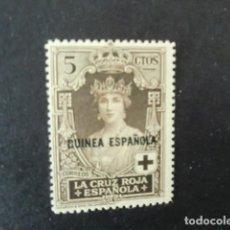 Sellos: GUINEA,1926,PRO CRUZ ROJA ESPAÑOLA,EDIFIL 179*,NUEVO CON SEÑAL FIJASELLO,LOTE AB). Lote 76894887