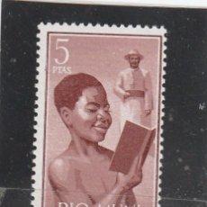 Sellos: RIO MUNI 1960 - EDIFIL NRO. 8 - NUEVO. Lote 101995308
