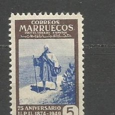 Sellos: MARRUECOS EDIFIL NUM. 312 ** NUEVO SIN FIJASELLOS. Lote 263182530