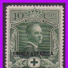 Sellos: GUINEA 1926 PRO CRUZ ROJA ESPAÑOLA, EDIFIL Nº 179 * MUESTRA. Lote 95883383