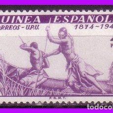 Sellos: GUINEA 1949 75º ANIVERSARIO DE LA UPU, EDIFIL Nº 275 * *. Lote 95894951