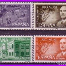 Sellos: RIO MUNI 1961 XXV ANIVº JEFATURA CAUDILLO, EDIFIL Nº 21 A 24 * *. Lote 96415907