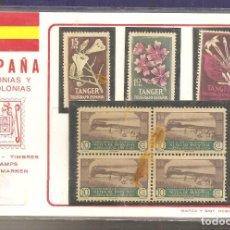Sellos: ESPAÑA EXCOLONIAS SELLO SIN USO. Lote 97610751