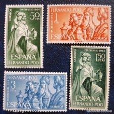 Sellos: FERNANDO POO DIA DEL SELLO LOS REYES MAGOS SERIE 4 VALORES 1964 COMPLETA SELLOS NUEVOS. Lote 105617751