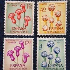 Sellos: FERNANDO POO PRO INFANCIA FLORES SERIE 4 VALORES 1967 COMPLETA SELLOS NUEVOS. Lote 105618607