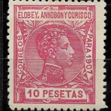 Sellos: +AÑO 1907 ELOBEY 50 *MH NUEVO CON CHARNELA. NUMERACION CEROS. VC 90 EUROS.LUJO. Lote 107830035