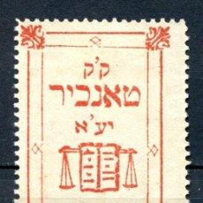 Sellos: ESPAÑA - TÁNGER. 1925. SELLO FISCAL BETH DIN DEL TRIBUNAL HEBREO DE TÁNGER. 0,25 PESETAS. MUY RARO. Lote 108277883