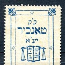Sellos: ESPAÑA - TÁNGER. 1925. SELLO FISCAL BETH DIN DEL TRIBUNAL HEBREO DE TÁNGER. 0,50 PESETAS. MUY RARO. Lote 108278007