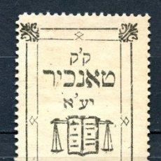 Sellos: ESPAÑA - TÁNGER. 1925. SELLO FISCAL BETH DIN DEL TRIBUNAL HEBREO DE TÁNGER. 1 PESETA. MUY RARO. Lote 108278139