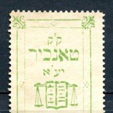 Sellos: ESPAÑA - TÁNGER. 1925. SELLO FISCAL BETH DIN DEL TRIBUNAL HEBREO DE TÁNGER. 2 PESETAS. MUY RARO.. Lote 108278215