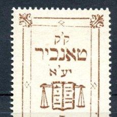 Sellos: ESPAÑA - TÁNGER. 1925. SELLO FISCAL BETH DIN DEL TRIBUNAL HEBREO DE TÁNGER. 5 PESETAS. MUY RARO.. Lote 108278355