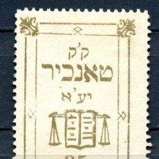 Sellos: ESPAÑA - TÁNGER. 1925. SELLO FISCAL BETH DIN DEL TRIBUNAL HEBREO DE TÁNGER. 25 PESETAS. MUY RARO. . Lote 108278427