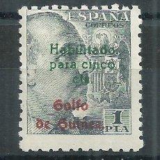 Sellos: R60.B2/ ESPAÑA EDIFIL 273, MNH **, GOLFO DE GUINEA, FRANCO. Lote 137972638