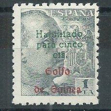 Sellos: R60.B3/ ESPAÑA EDIFIL 273, MNH **, GOLFO DE GUINEA, FRANCO. Lote 137973185