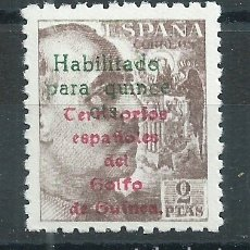 Francobolli: R60/ ESPAÑA EDIFIL 274, MNH **, GOLFO DE GUINEA, FRANCO. Lote 137973697