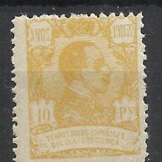 Sellos: ALFONSO XIII GUINEA 1922 EDIFIL 166 NUEVO** VALOR 2018 CATALOGO 48.-- EUROS. Lote 139188274