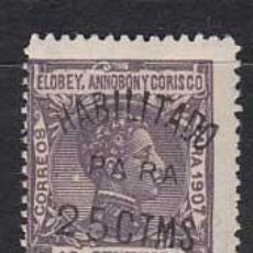 Sellos: ELOBEY SUELTOS 1908 EDIFIL 50F * MH. Lote 151181637