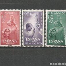 Sellos: FERNANDO POO EDIFIL NUM. 196/198 SERIE COMPLETA NUEVA SIN GOMA. Lote 151617370